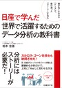 日産で学んだ世界で活躍するためのデータ分析の教科書(日経BP Next ICT選書)