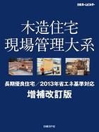 木造住宅現場管理大系 増補改訂版 長期優良住宅/2013年省エネ基準対応