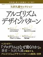 矢沢久雄セレクション アルゴリズム&デ...