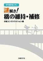 老朽橋探偵と学ぶ 謎解き!橋の維持・補修