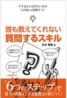 誰も教えてくれない 質問するスキル(日経BP Next ICT選書)