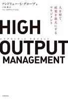 HIGH OUTPUT MANAGEMENT 莠コ繧定ご縺ヲ縲∵�先棡繧呈怙螟ァ縺ォ縺吶k繝槭ロ繧ク繝。繝ウ繝�