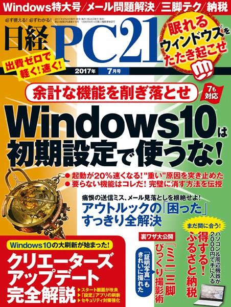 日経PC21 2017年7月号 [雑誌]