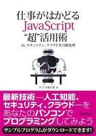 仕事がはかどるJavaScript '超'活用術