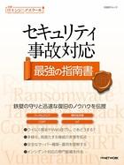日経ITエンジニアスクール セキュリティ事故対応 最強の指南書