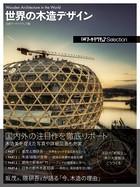 日経アーキテクチュアSelection 世界の木造デザイン