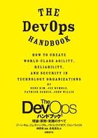 The DevOps ハンドブ...