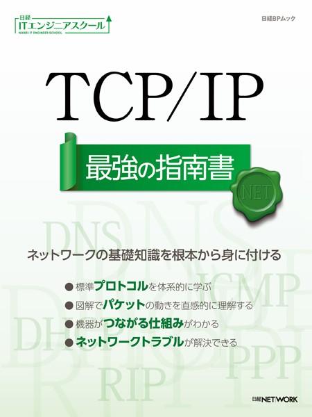 日経ITエンジニアスクール TCP/IP 最強の指南書