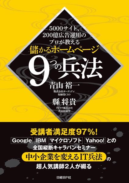 5000サイト、200億広告運用のプロが教える 儲かるホームページ9つの兵法