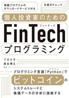 個人投資家のためのFinTechプログ...