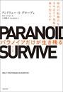 パラノイアだけが生き残る 時代の転換点をきみはどう見極め、乗り切るのか