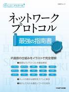 日経ITエンジニアスクール ネットワークプロトコル 最強の指南書