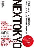 NEXTOKYO 「ポスト2020」の東京が世界で最も輝く都市に変わるために
