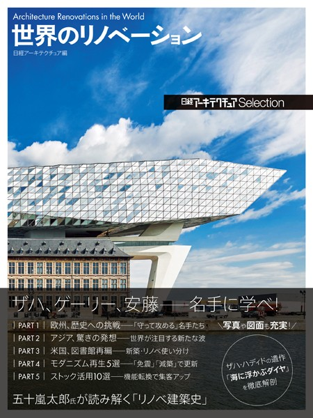 日経アーキテクチュアSelection 世界のリノベーション
