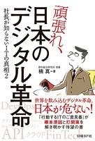 頑張れ、日本のデジタル革命 社長が知らないITの真相2