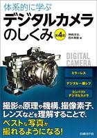 体系的に学ぶデジタルカメラのしくみ 第4版