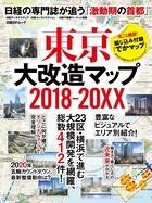 東京大改造マップ2018-20XX 日経BPムック 日経の専門誌が追う「激動期の首都」