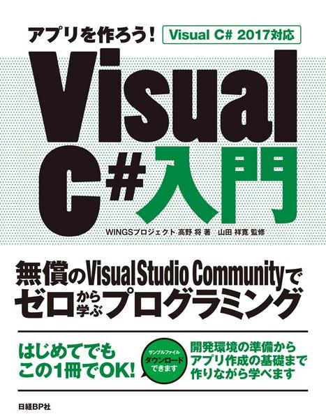 アプリを作ろう! Visual C#入門 Visual C# 2017対応