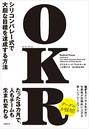 OKR(オーケーアール) シリコンバレー式で大胆な目標を達成する方法