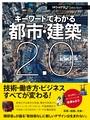日経アーキテクチュアSelection キーワードでわかる都市・建築2.0