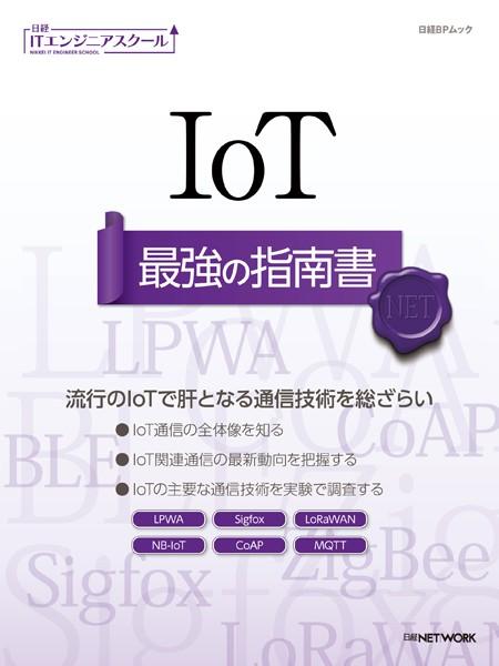 日経ITエンジニアスクール IoT 最強の指南書