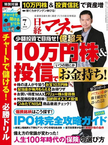 日経マネー 2018年7月号 [雑誌]
