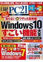 日経PC21 2018年7月号 [雑誌]