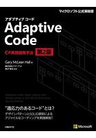 Adaptive Code 〜 C#実践開発手法 第2版