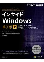 インサイドWindows 第7版