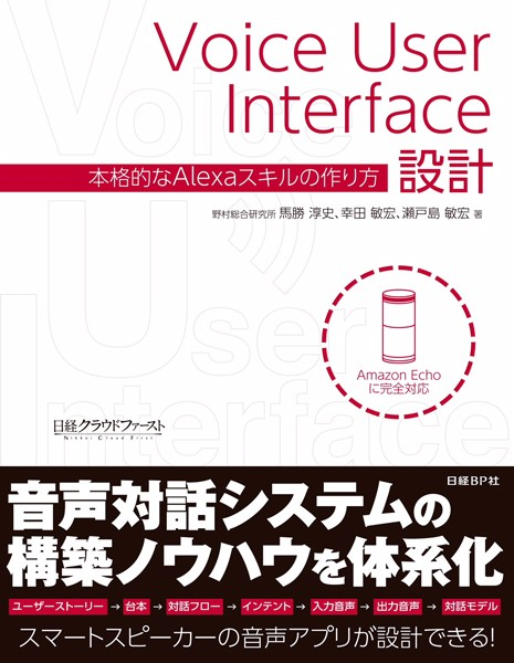 Voice User Interface設計 本格的なAlexaスキルの作り方