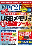 日経PC21 2018年12月号 [雑誌]