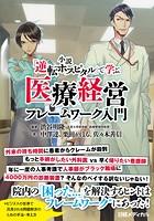 小説「逆転ホスピタル」で学ぶ 医療経営フレームワーク入門