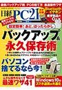 日経PC21 2019年1月号 [雑誌]