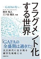 フラグメント化する世界 ―GAFAの先へ―