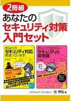 【2冊組】あなたのセキュリティ対策入門セット