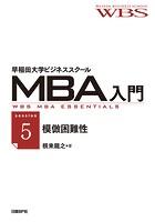 早稲田大学ビジネススクールMBA入門 [session5]模倣困難性――競争優位を持続させる