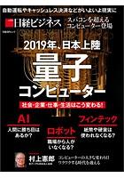 2019年、日本上陸 量子コンピューター