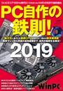 PC自作の鉄則!2019