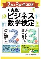 【2級&3級合本版】<実践>ビジネス数学検定
