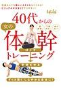 40代からの女の体幹トレーニング