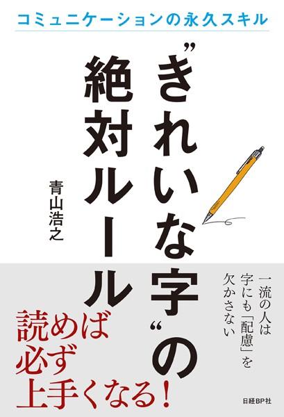 'きれいな字'の絶対ルール