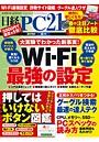日経PC21(ピーシーニジュウイチ) 2019年4月号 [雑誌]