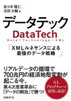 データテック XMLルネサンス...
