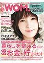 日経ウーマン 2019年4月号 [雑誌]