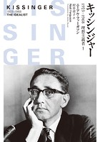 キッシンジャー 1923-1968 理想主義者
