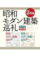 【2冊組】 昭和モダン建築巡礼 西日本編&東日本編