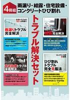 【4冊組】 雨漏り・結露・住宅設備・コンクリートひび割れ トラブル解決セット