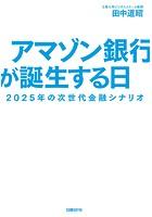 繧「繝槭だ繝ウ驫�陦後′隱慕函縺吶k譌・ 2025蟷エ縺ョ谺。荳紋サ」驥題檮繧キ繝翫Μ繧ェ