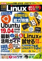 日経Linux(リナックス) 2019年7月号 [雑誌]