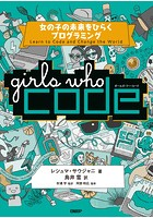 Girls Who Code ...
